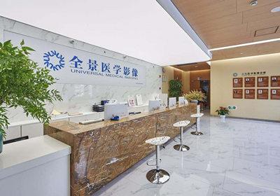 上海全景医学影像诊断(徐汇)中心