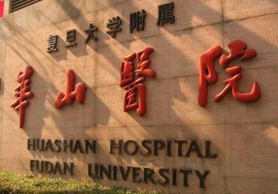 上海华山医院PETCT中心