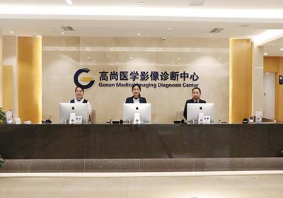 广州高尚医学影像体检PET-CT中心