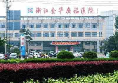 浙江金华广福医院PET-CT中心
