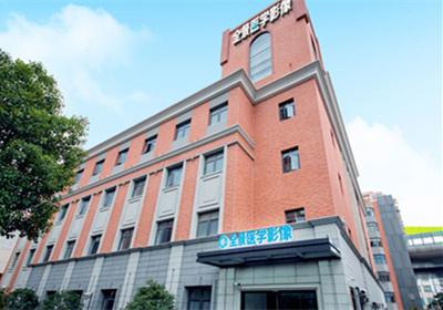 上海全景医学影像诊断(虹口)中心